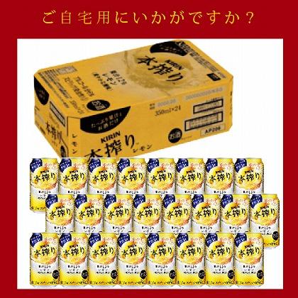 キリン 本搾りレモン 350ml 24缶入(ケース)
