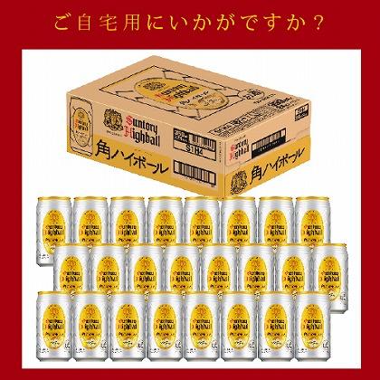 サントリー 角ハイボール 350ml 24缶入(ケース)