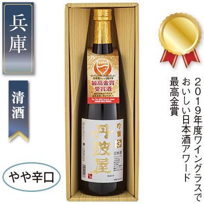 三宅酒造 丹波屋 吟醸G 最高金賞受賞酒