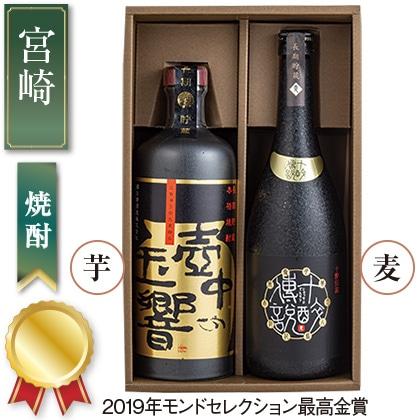 ルネサンス・プロジェクト モンドセレクション最高金賞受賞焼酎詰合せ