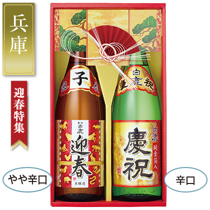 辰馬本家酒造 白鹿  干支・慶祝セット