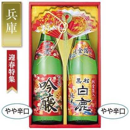 辰馬本家酒造 黒松白鹿  吟醸・純米金箔セット