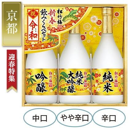 宝酒造 松竹梅「新春」飲みくらべセット
