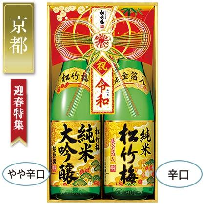 宝酒造 松竹梅〈純米大吟醸・金箔純米〉セット
