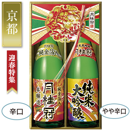 月桂冠 純米大吟醸・本醸造純金箔入セット