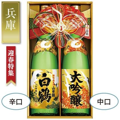 白鶴酒造 大吟醸・山田錦金箔入 お正月セット