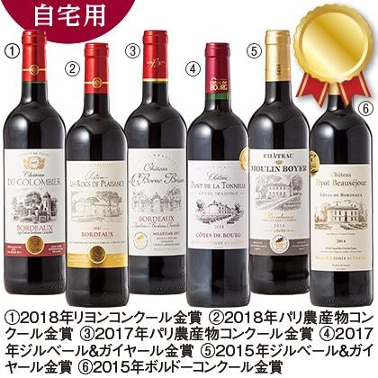 金賞受賞ボルドー赤ワイン6本セット
