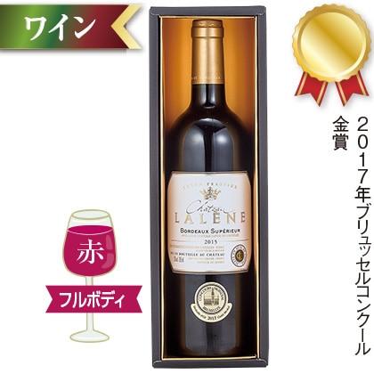 フランス 金賞受賞ボルドー赤ワイン