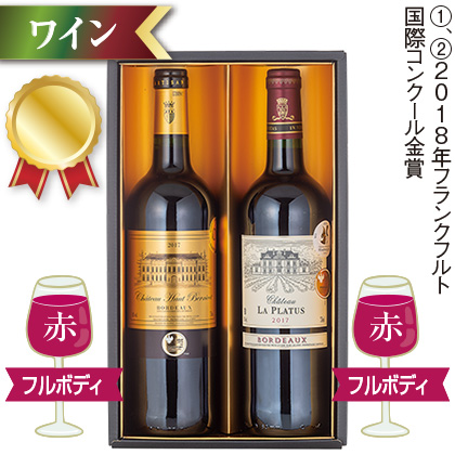 フランス ボルドーメダル受賞ワインセット