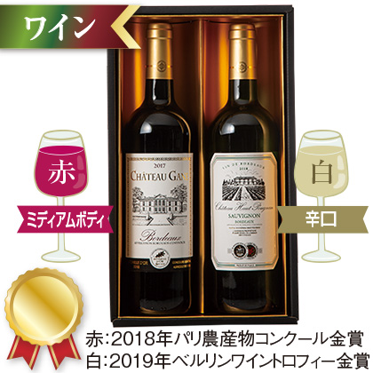 フランス 金賞受賞ボルドー赤白ワインセット