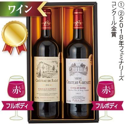 フランス 金賞受賞ボルドー赤ワイン2本セット