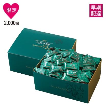 〈明治〉 チョコレート効果72% 大容量1kg