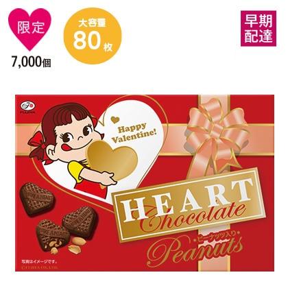 〈不二家〉 ミニハートチョコレート(ピーナッツ)