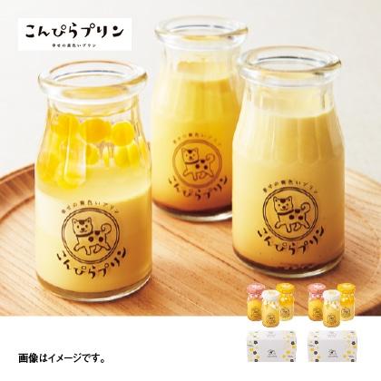幸せの黄色いプリン詰合せ