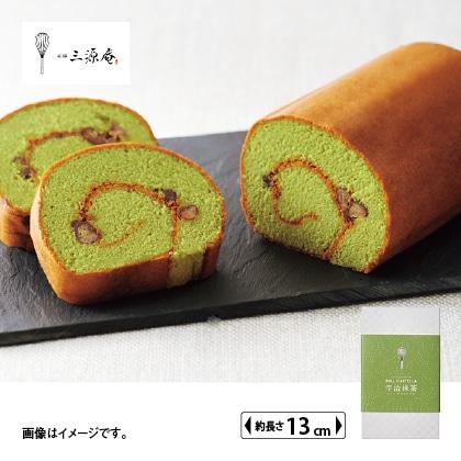〈三源庵〉宇治抹茶ロールカステラ