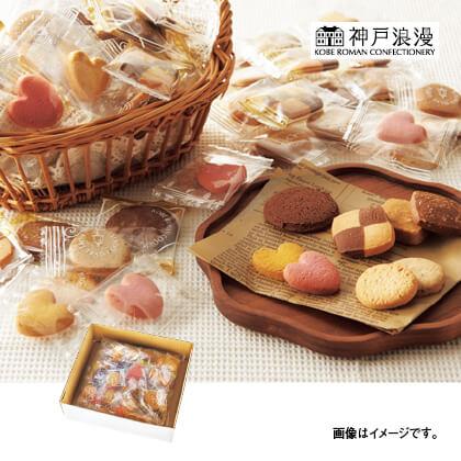 〈神戸浪漫〉クッキー詰合せ