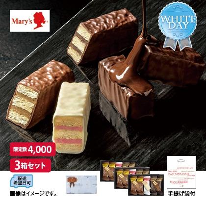 〈メリーチョコレート〉ミルフィーユ