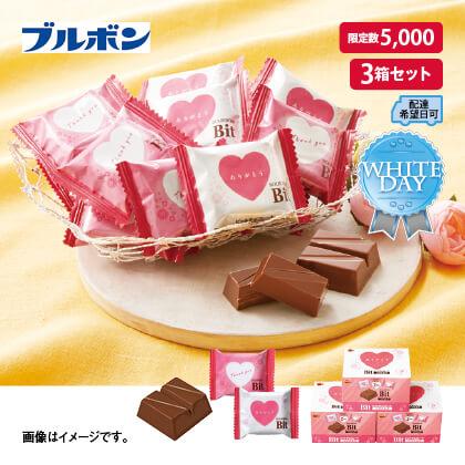 〈ブルボン〉ビットチョコレート コクミルク