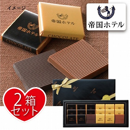 <帝国ホテル>プレートチョコレート2箱