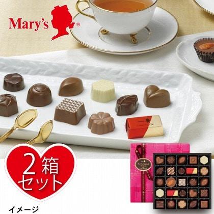 <メリーチョコレート>ファンシーチョコレート 2箱
