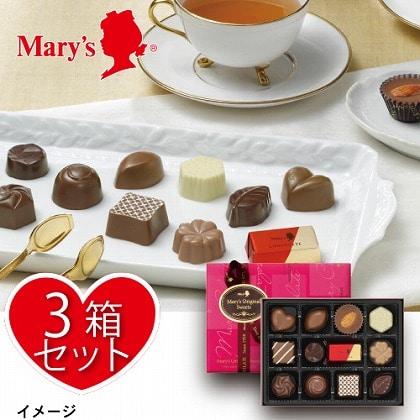 <メリーチョコレート>ファンシーチョコレート3箱
