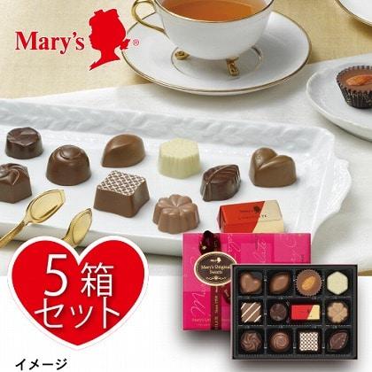 <メリーチョコレート>ファンシーチョコレート5箱