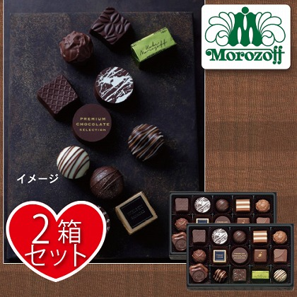 <モロゾフ>プレミアムチョコレート セレクション2箱