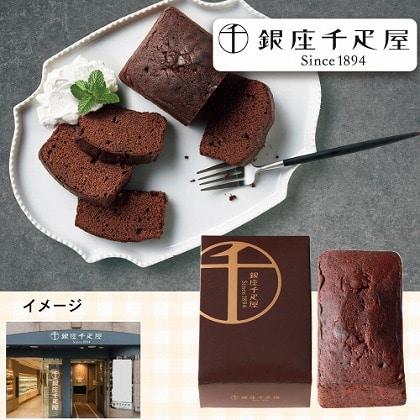 <銀座千疋屋>銀座チョコパウンドケーキ