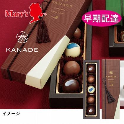 <メリーチョコレート 奏−KANADE−>日本酒トリュフ