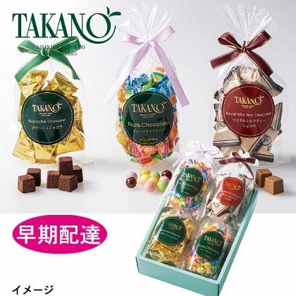 <新宿高野> チョコレートギフト