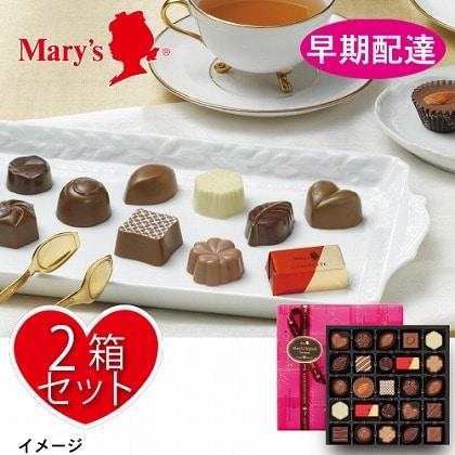 <メリーチョコレート> ファンシーチョコレート 2箱