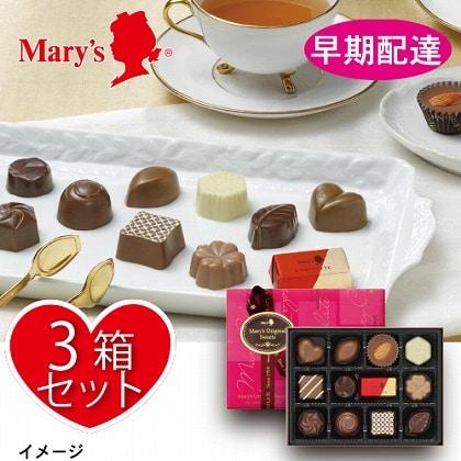 <メリーチョコレート> ファンシーチョコレート3箱