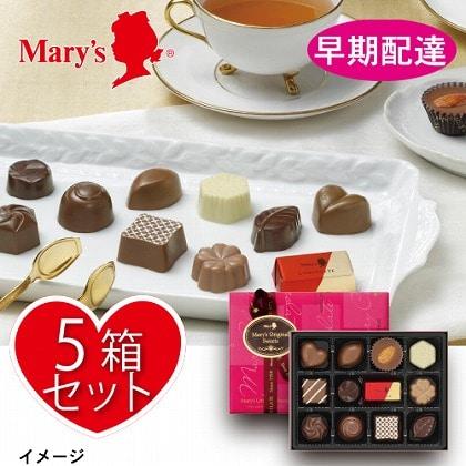 <メリーチョコレート> ファンシーチョコレート5箱