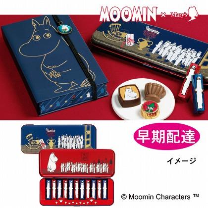<ムーミン × メリーチョコレート> ニョロニョロチョコレート