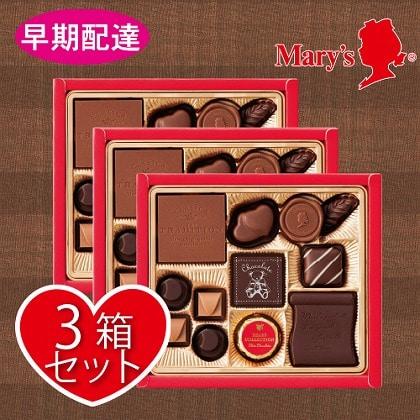 <メリーチョコレート ベアーズコレクション>クラシカB3箱
