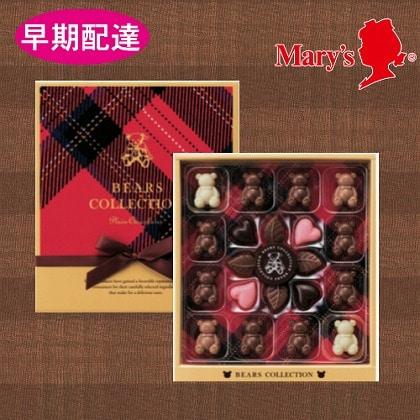 <メリーチョコレート ベアーズコレクション>ハーティベア