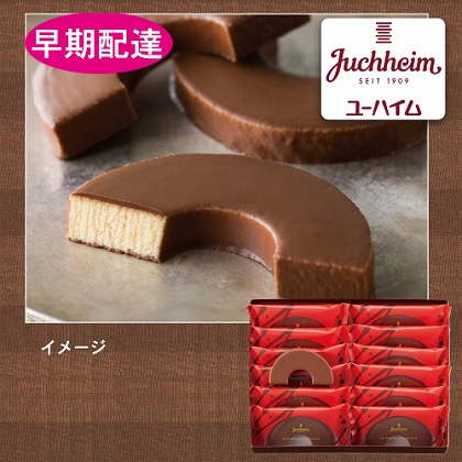 <ユーハイム> ショコラーデンバウム