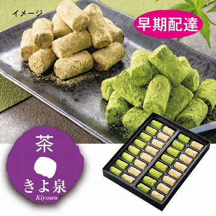 京の生チョコレート「コンビ」
