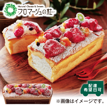 北海道 5種のフルーツ生パウンド