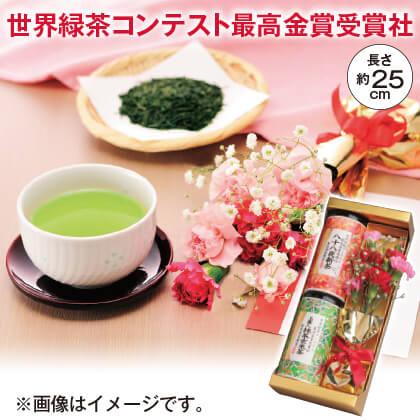 最高金賞受賞社の新茶と生花カーネーション