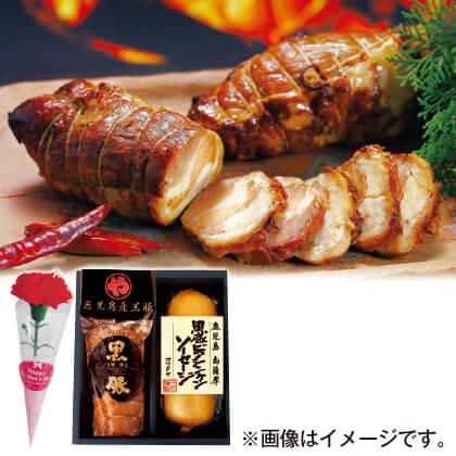 鹿児島産黒豚味わいセット