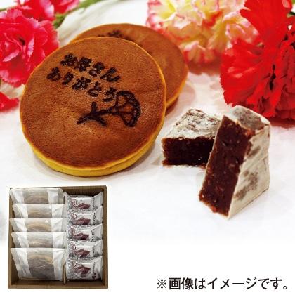 お母さんありがとう 和菓子セット