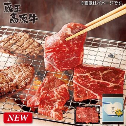 【農場HACCP認証】蔵王高原牛焼肉用