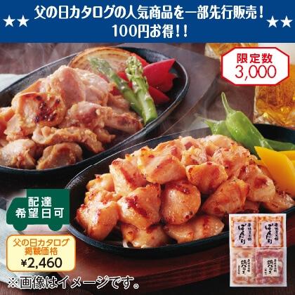 味付けぼんじり・鶏ハラミセット