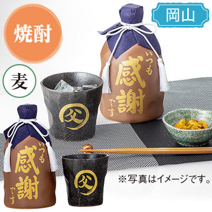 本格麦焼酎・陶器タンブラーセット/焼酎(720ml×1本)