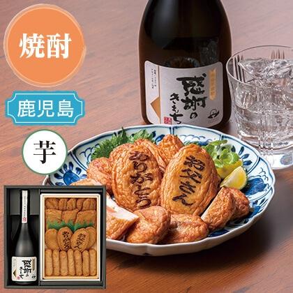 感謝のきもち焼酎&さつまあげ(父の日焼印入り)/焼酎(720ml×1本)