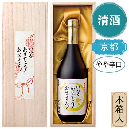 純米大吟醸 有機肥料使用 美山錦100%(父の日オリジナルラベル)/日本酒(アルコール24%以下)