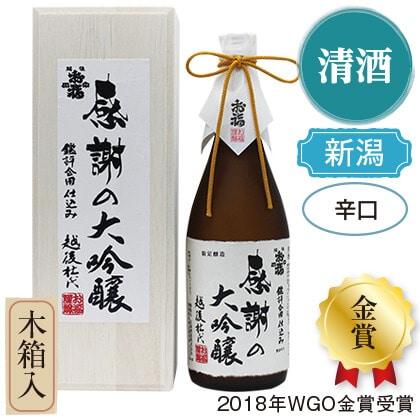 父の日限定  お福正宗 感謝の大吟醸 鑑評会出品用仕込み/日本酒(アルコール24%以下)