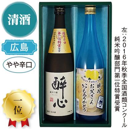 醉心「純米吟醸・父の日ラベル」/日本酒(アルコール24%以下)