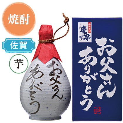 父の日芋焼酎入徳利/焼酎(720ml×1本)